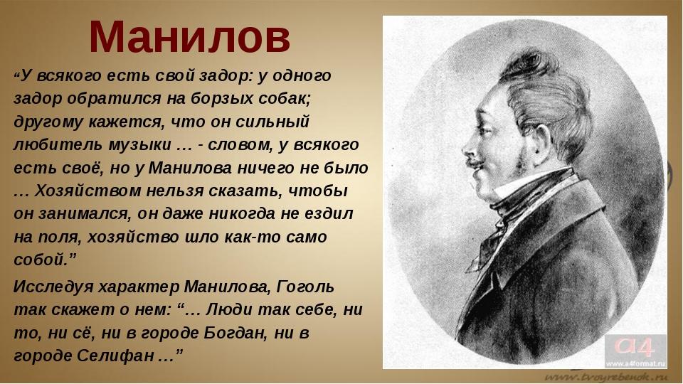 """Манилов """"У всякого есть свой задор: у одного задор обратился на борзых собак..."""