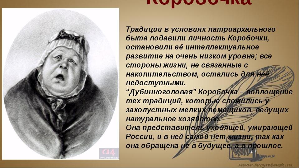 Коробочка Традиции в условиях патриархального быта подавили личность Коробоч...