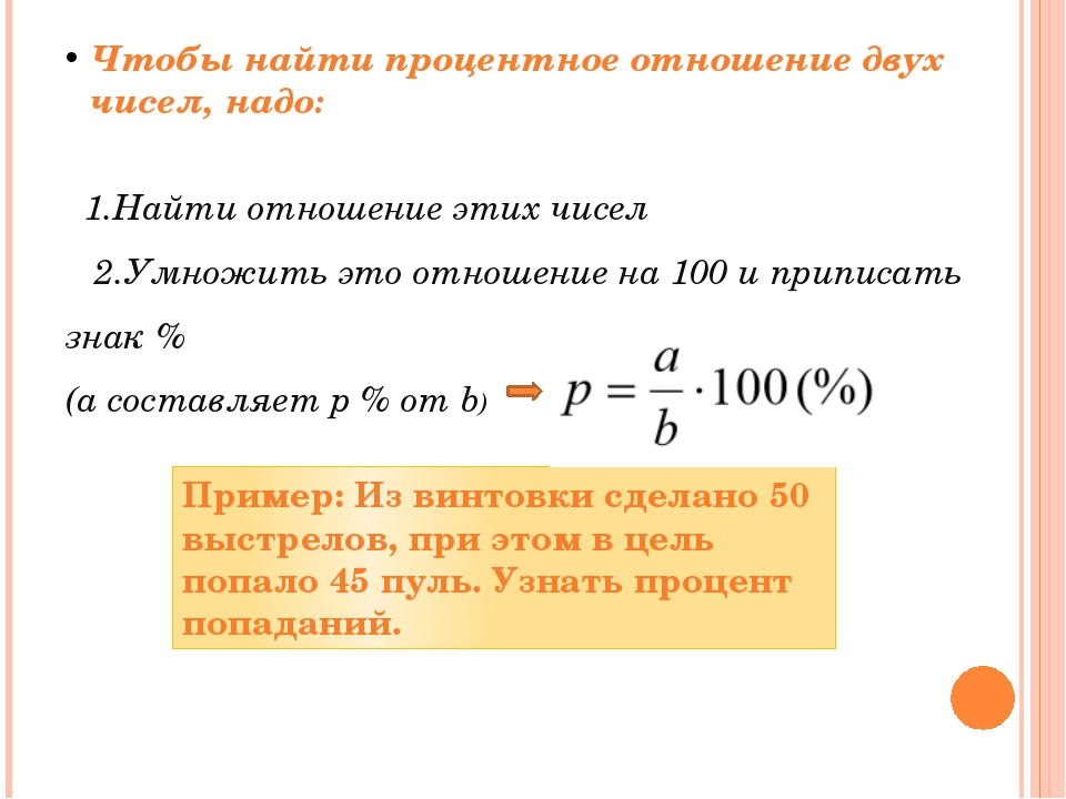 Найдите процентное отношение двух чисел