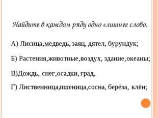 Найдите в каждом ряду одно «лишнее слово. А) Лисица, медведь, заяц, бурундук;