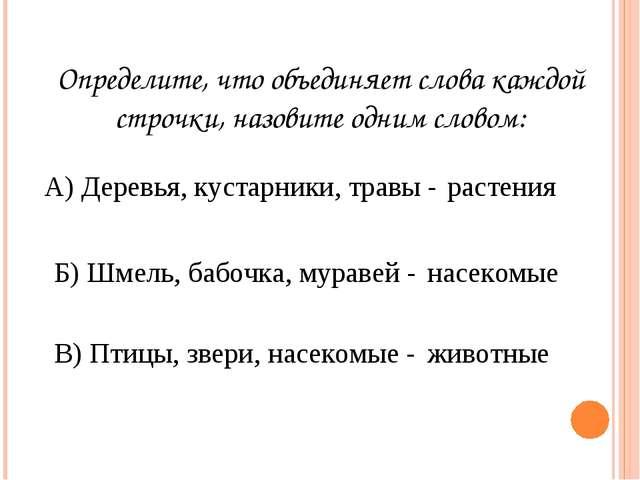 Определите, что объединяет слова каждой строчки, назовите одним словом: А) Де...