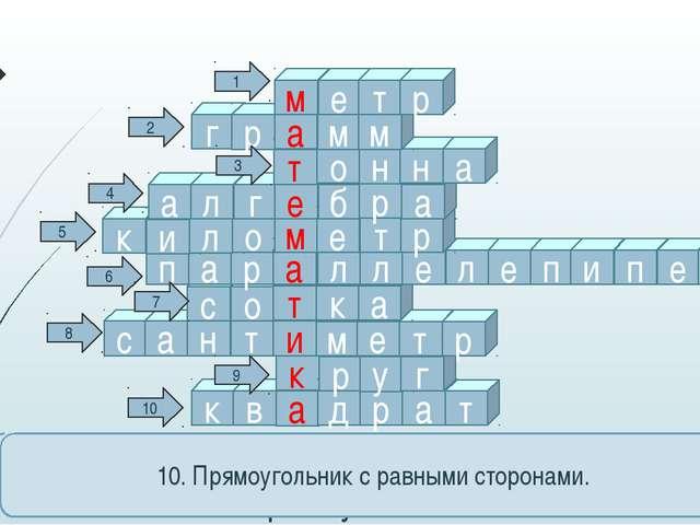 Кроссворд по математике 5 класс на украинском языке
