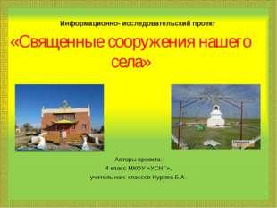 «Священные сооружения нашего села» Авторы проекта: 4 класс МКОУ «УСНГ», учите