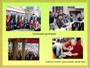 Калмыцкая делегация А.Нимеев получает благословение Далай-ламы