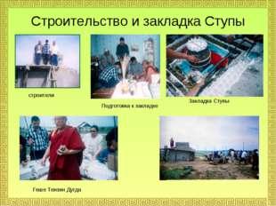 Строительство и закладка Ступы строители Подготовка к закладке Геше Тензин Ду