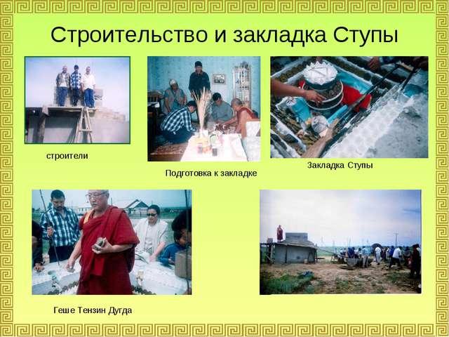 Строительство и закладка Ступы строители Подготовка к закладке Геше Тензин Ду...