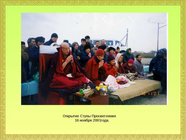 Открытие Ступы Просветления 16 ноября 2001года.