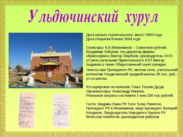 Дата начала строительства: август 2003 года Дата открытия:8 июня 2004 года Сп...