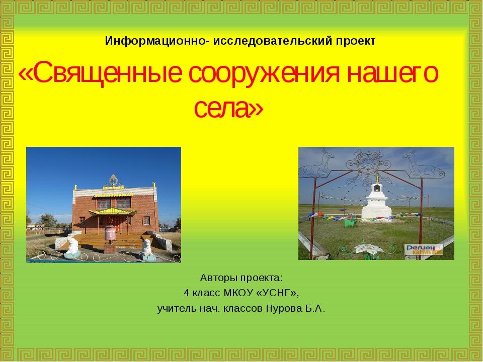 «Священные сооружения нашего села» Авторы проекта: 4 класс МКОУ «УСНГ», учите...