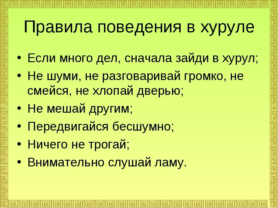 Правила поведения в хуруле Если много дел, сначала зайди в хурул; Не шуми, не...