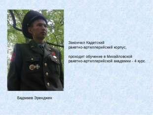 Закончил Кадетский ракетно-артиллерийский корпус, проходит обучение в Михайл