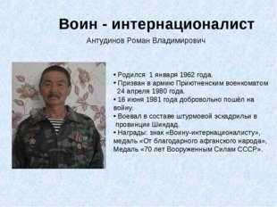 Воин - интернационалист Родился 1 января 1962 года. Призван в армию Приютненс