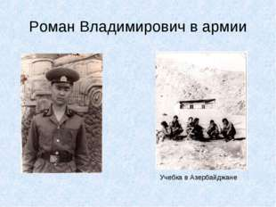 Роман Владимирович в армии Учебка в Азербайджане
