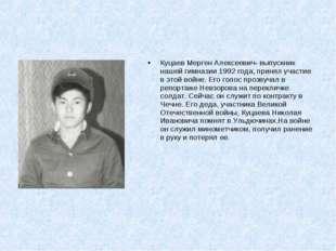 Куцаев Мерген Алексеевич- выпускник нашей гимназии 1992 года, принял участие