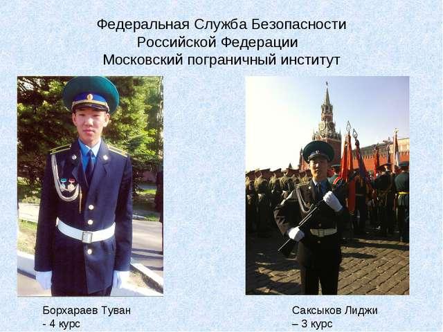 Федеральная Служба Безопасности Российской Федерации Московский пограничный и...