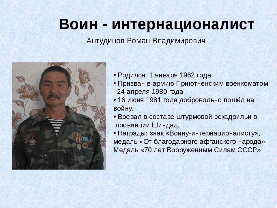 Воин - интернационалист Родился 1 января 1962 года. Призван в армию Приютненс...