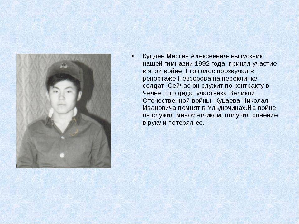 Куцаев Мерген Алексеевич- выпускник нашей гимназии 1992 года, принял участие...