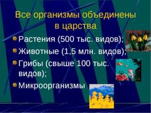 Все организмы объединены в царства Растения (500 тыс. видов); Животные (1,5 м
