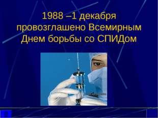 1988 –1 декабря провозглашено Всемирным Днем борьбы со СПИДом