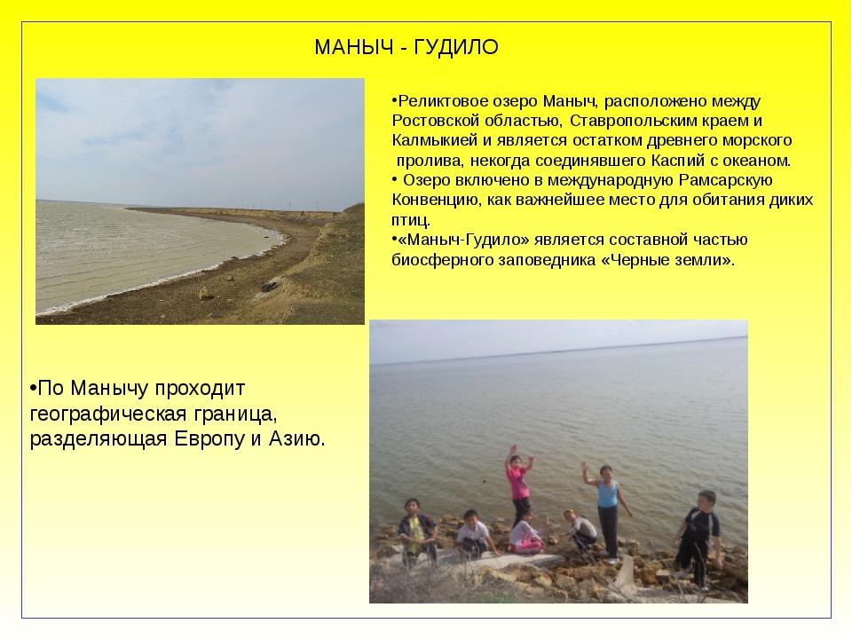 Реликтовое озеро Маныч, расположено между Ростовской областью, Ставропольским...