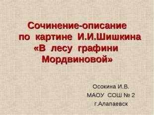 Сочинение-описание по картине И.И.Шишкина «В лесу графини Мордвиновой» Осокин