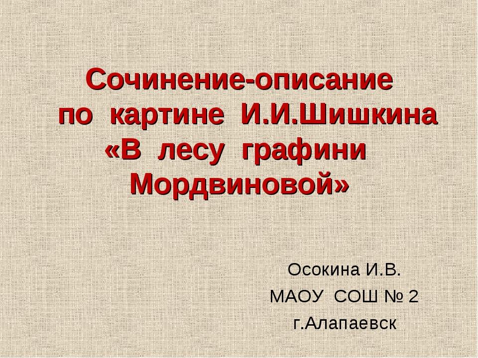 Сочинение-описание по картине И.И.Шишкина «В лесу графини Мордвиновой» Осокин...