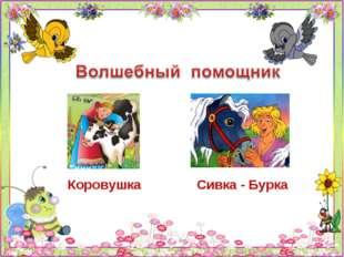 Коровушка Сивка - Бурка