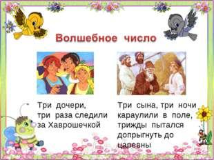 Три дочери, три раза следили за Хаврошечкой Три сына, три ночи караулили в по