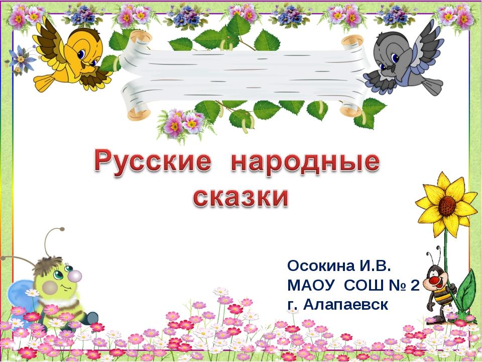Осокина И.В. МАОУ СОШ № 2 г. Алапаевск