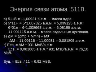 Энергия связи атома 511В. а) 511В = 11,00931 а.е.м. – масса ядра. б) 5*11Н =
