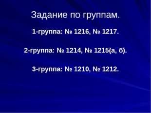 Задание по группам. 1-группа: № 1216, № 1217. 2-группа: № 1214, № 1215(а, б).