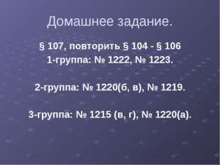 Домашнее задание. § 107, повторить § 104 - § 106 1-группа: № 1222, № 1223. 2-