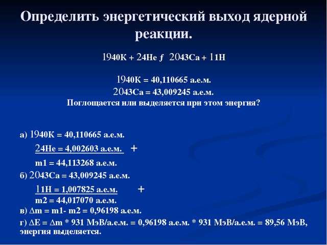 Определить энергетический выход ядерной реакции. 1940К + 24He → 2043Ca + 11H...
