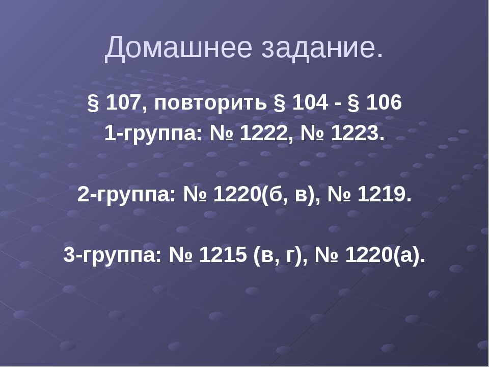 Домашнее задание. § 107, повторить § 104 - § 106 1-группа: № 1222, № 1223. 2-...