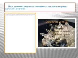 Число упоминаний о кристаллах в произведениях искусства и литературы перечис