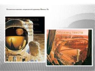 Космическая живопись американской художницы Памелы Ли.