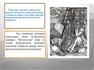 Строение, свойства, особенности кристаллических тел объяснили ученые, а писа