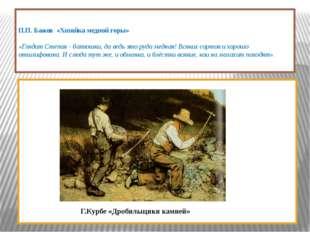 П.П. Бажов «Хозяйка медной горы»  «Глядит Степан - батюшки, да ведь это руд