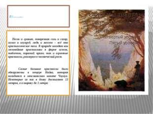 Фридрих «Меловые скалы на острове Рюген». Песок и гранит, поваренная соль и