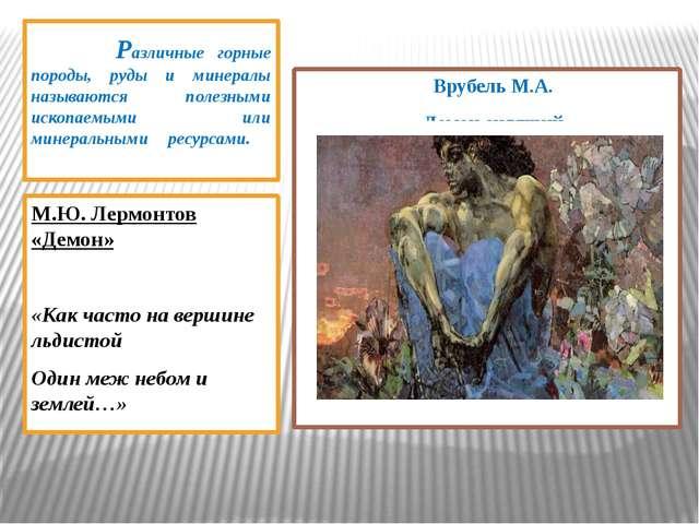 Различные горные породы, руды и минералы называются полезными ископаемыми ил...