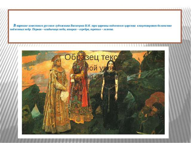 В картине известного русского художника Васнецова В.М. три царевны подземног...