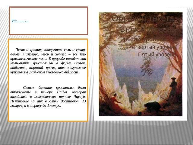 Фридрих «Меловые скалы на острове Рюген». Песок и гранит, поваренная соль и...
