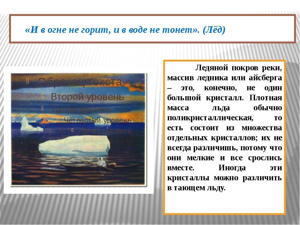 «И в огне не горит, и в воде не тонет». (Лёд) Ледяной покров реки, массив ле...