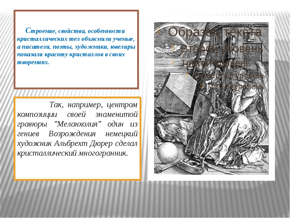 Строение, свойства, особенности кристаллических тел объяснили ученые, а писа...