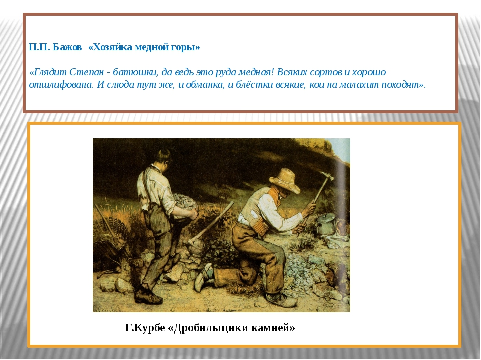П.П. Бажов «Хозяйка медной горы»  «Глядит Степан - батюшки, да ведь это руд...