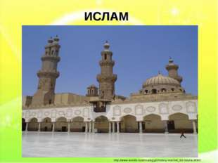 ИСЛАМ ИСЛАМ http://www.worlds.ru/africa/egypt/history-mechet_ibn-tuluna.shtml