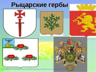 Рыцарские гербы http://images.yandex.ru/yandsearch?text=гербы&rpt=image&img_u