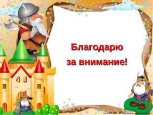 Благодарю за внимание! http://korono.ru/41-ramka-dlya-fotoshop-volshebnyj-zam