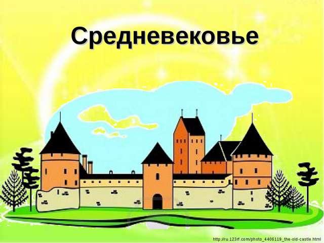 Средневековье http://ru.123rf.com/photo_4406119_the-old-castle.html