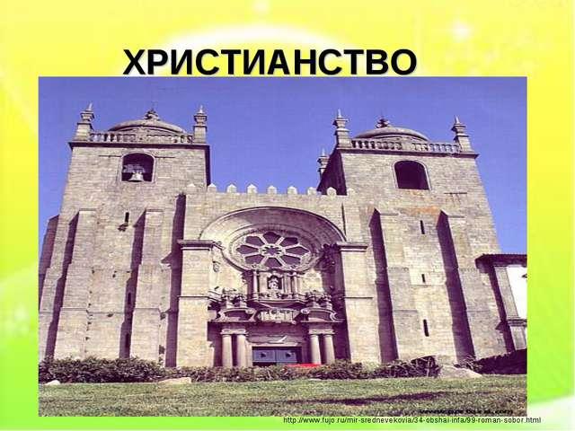 ХРИСТИАНСТВО http://www.fujo.ru/mir-srednevekovia/34-obshai-infa/99-roman-so...
